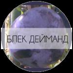 БЛЕКДАЙМЪНД-01